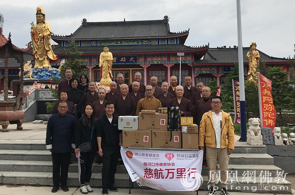 慧海公益慈航万里行走进吉林(图片来源:凤凰网佛教)