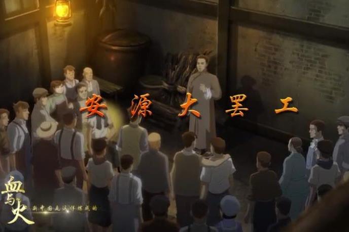 血与火:新中国是这样炼成的 | 《安源大罢工》