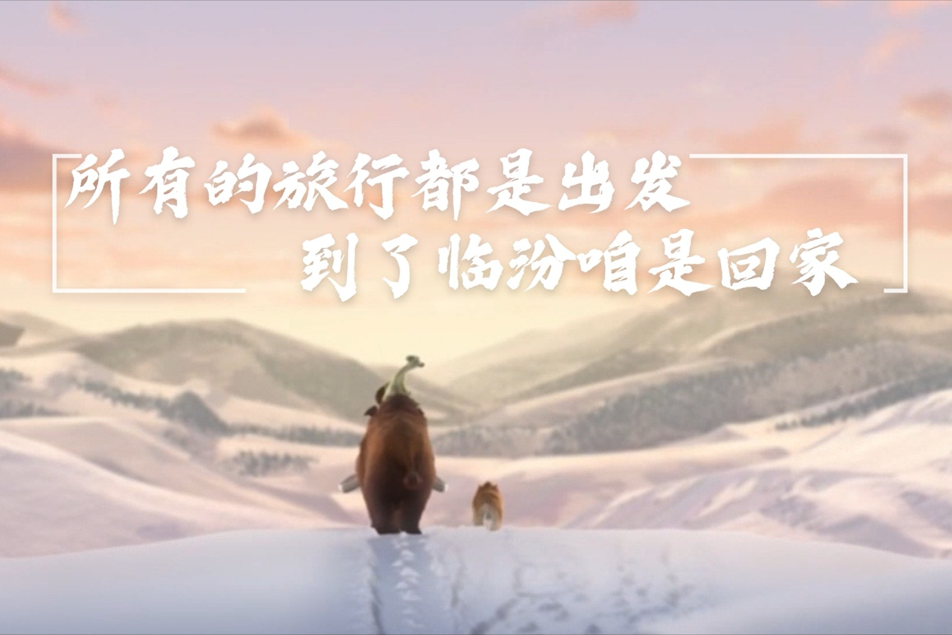 """一路""""象""""北,临汾欢迎你回家"""