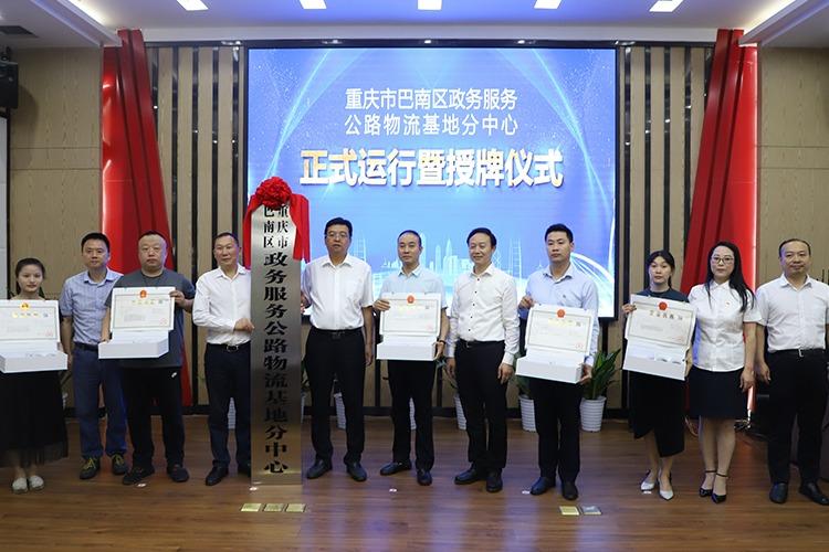 视频丨重庆首个园区政务服务分中心落户巴南