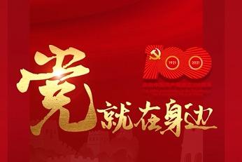 【视频】党,就在身边——沈阳市大东区统计局党支部