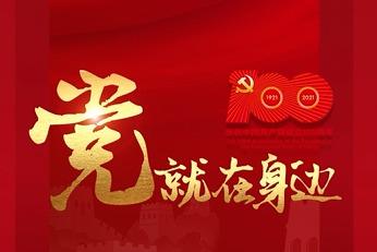 【视频】党,就在身边——沈阳市辽中区农林技术推广站党支部