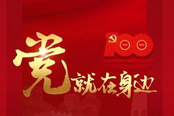 【视频】党,就在身边——中共沈阳市太原街街道民族社区委员会