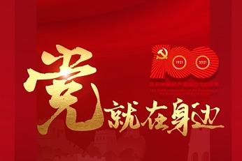 【视频】党,就在身边——中共中国家具城股份有限公司支部委员会
