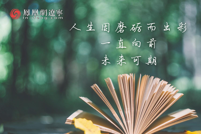 【无凤不起浪】渡过高考的关口 人生才起航(上)