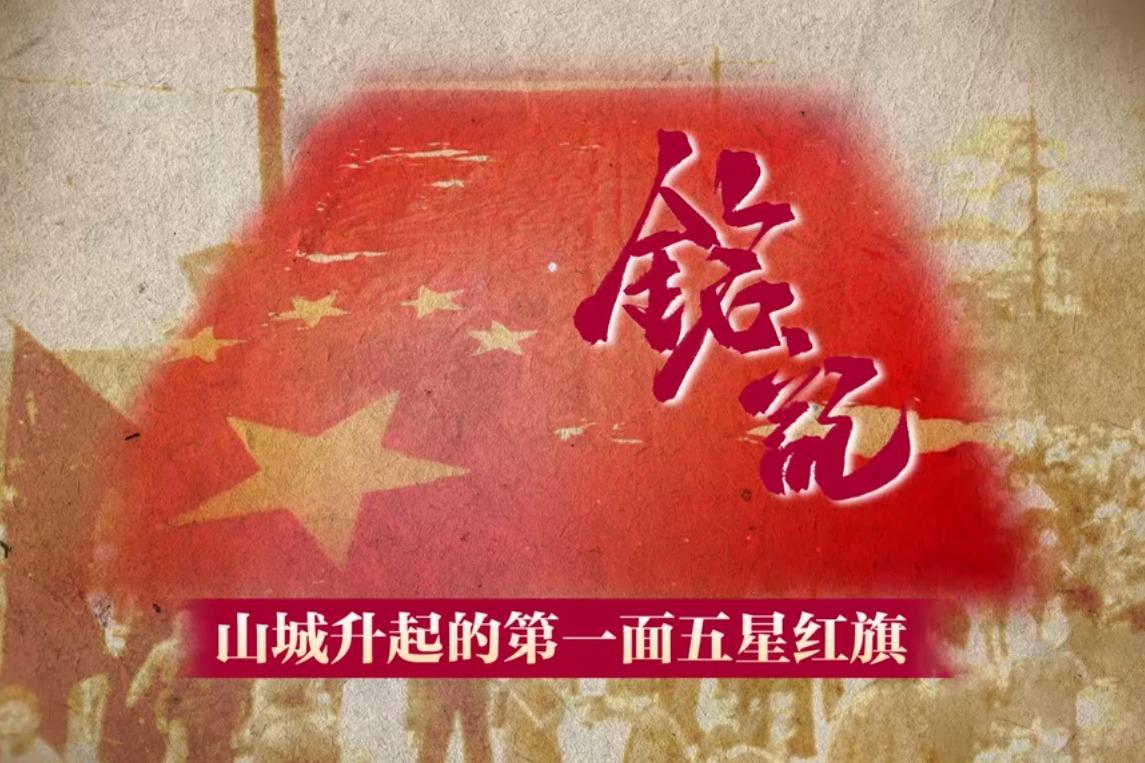 铭记丨山城升起的第一面五星红旗