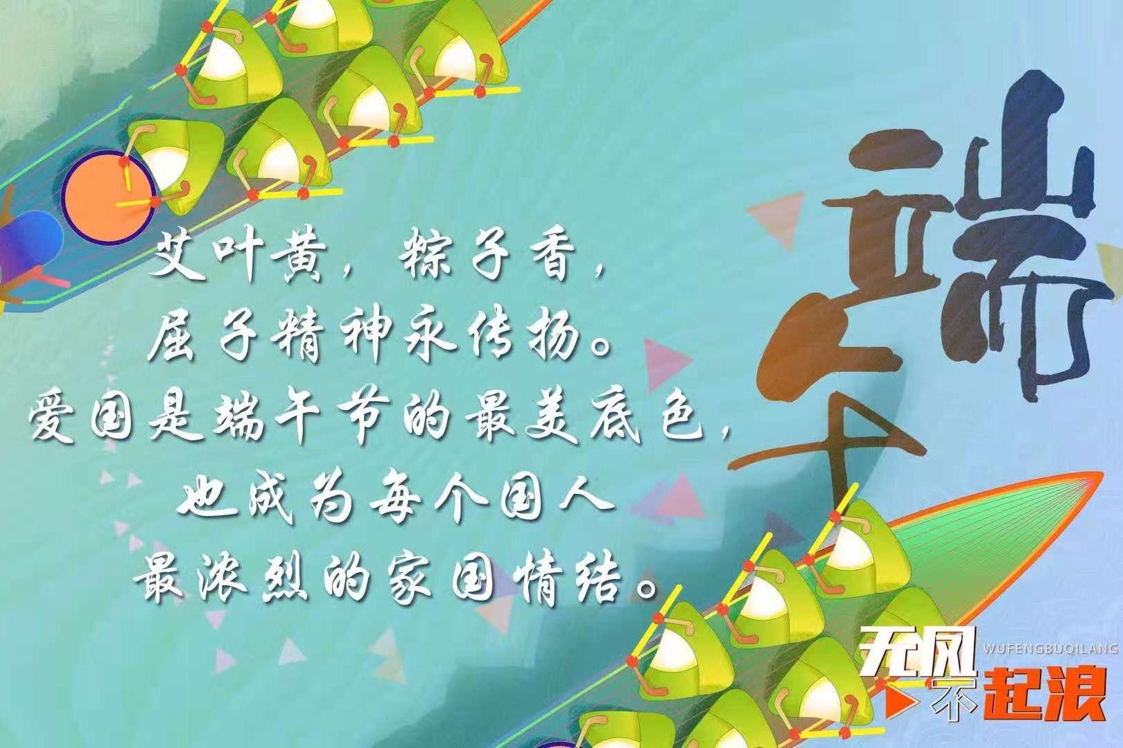 【无凤不起浪】弘扬端午中国味 品抒爱国情深