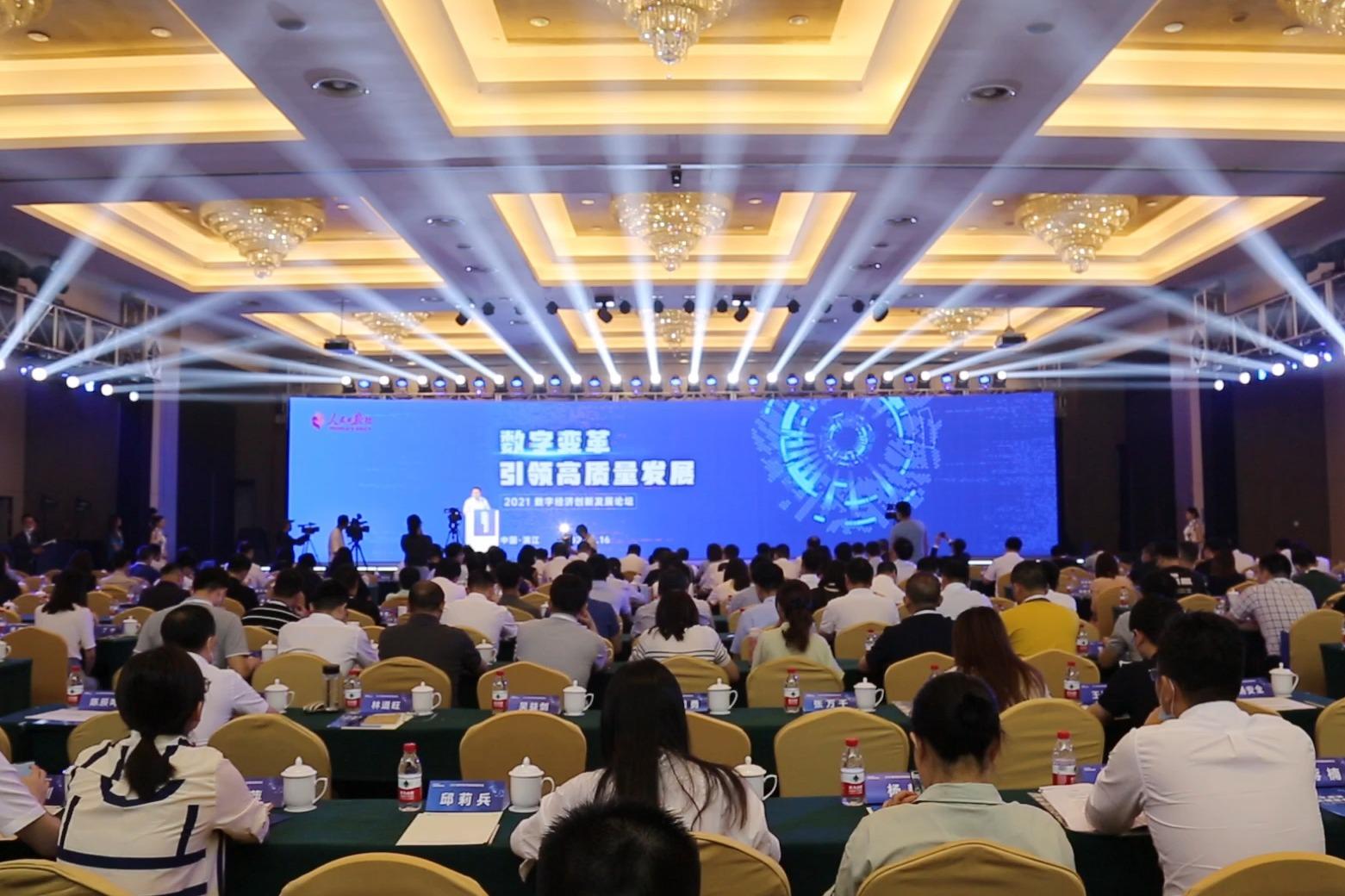 视频 | 2021数字经济创新发展论坛在浙江举行