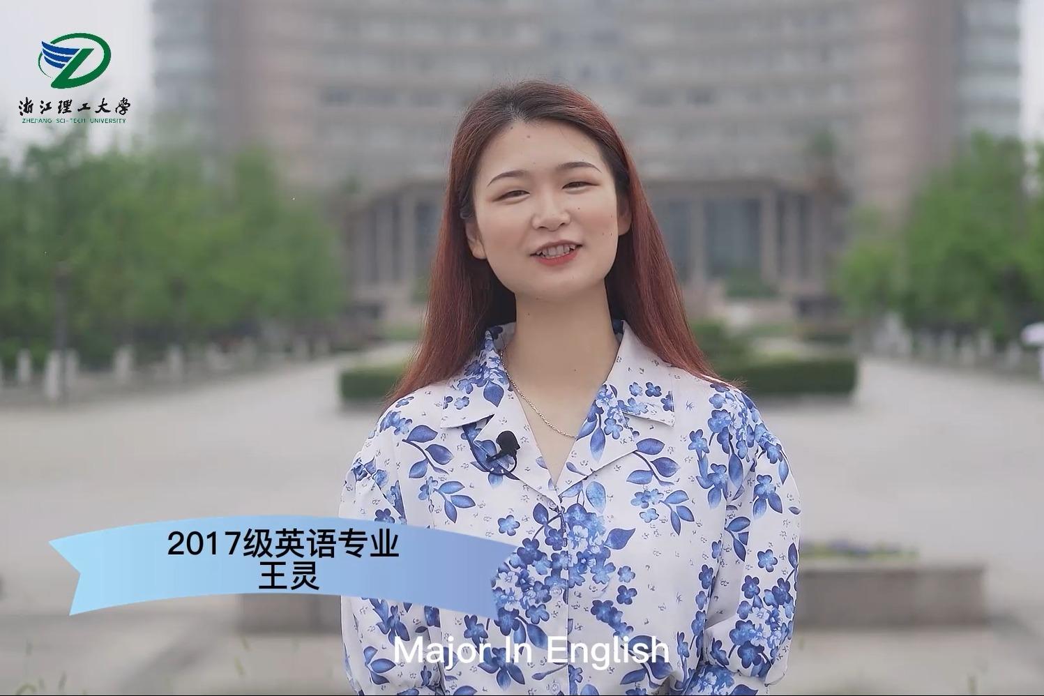 浙理优生 | 不年年拿下奖学金的学生会主席不是称职的外语学院大神