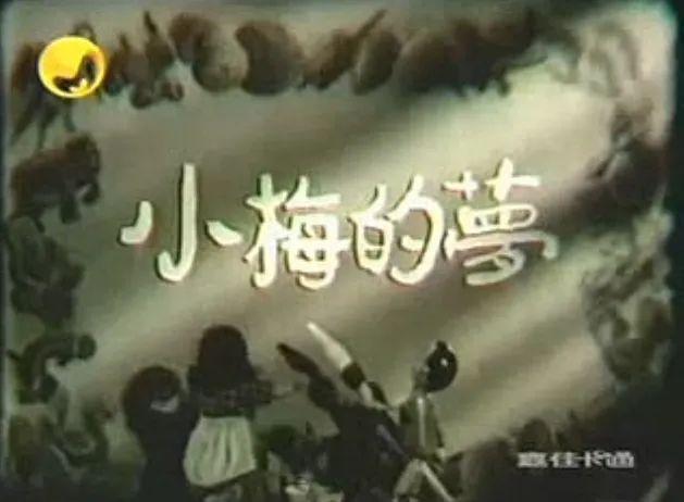 ▲图片来源于动画片《小梅的梦》