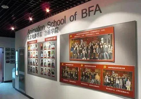 ▲北京电影学院 动画学院