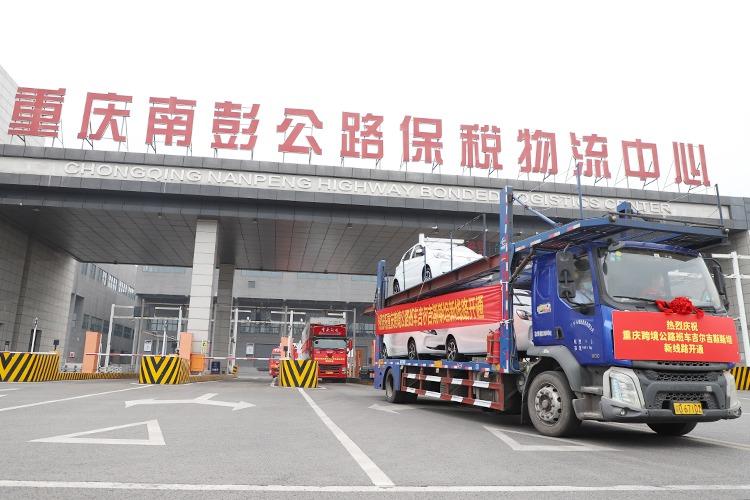 视频丨重庆跨境公路班车吉尔吉斯斯坦新线路开通