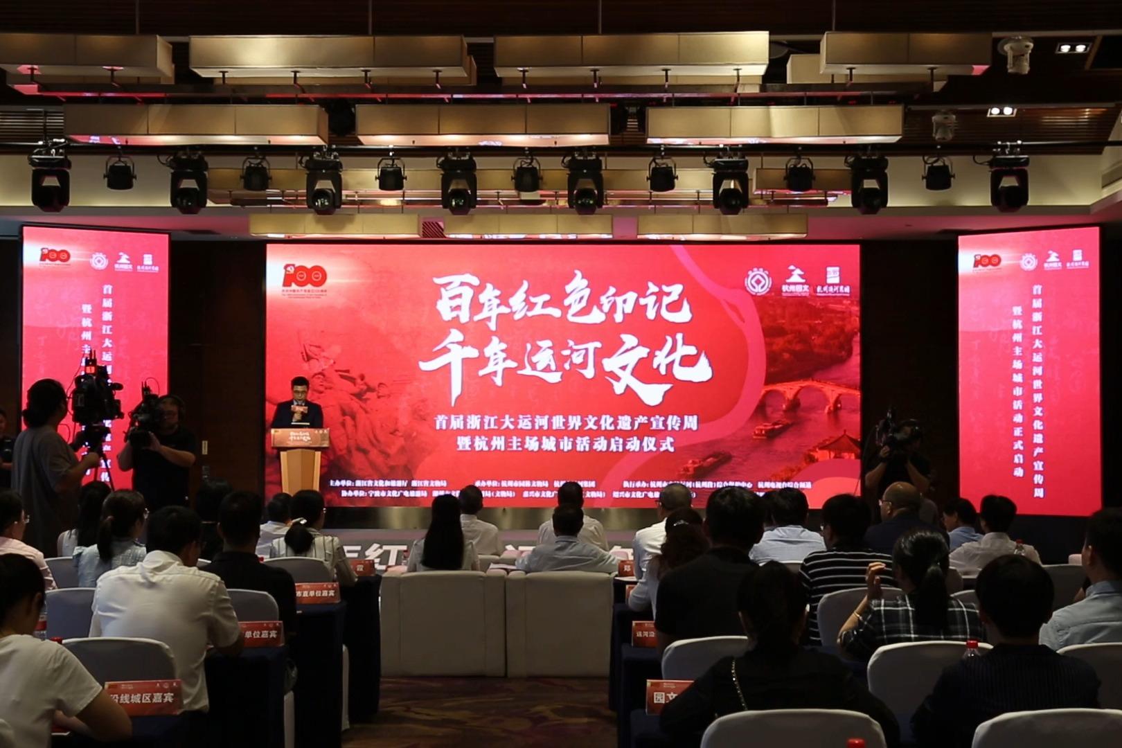 视频 | 首届浙江大运河世界文化遗产宣传周启幕