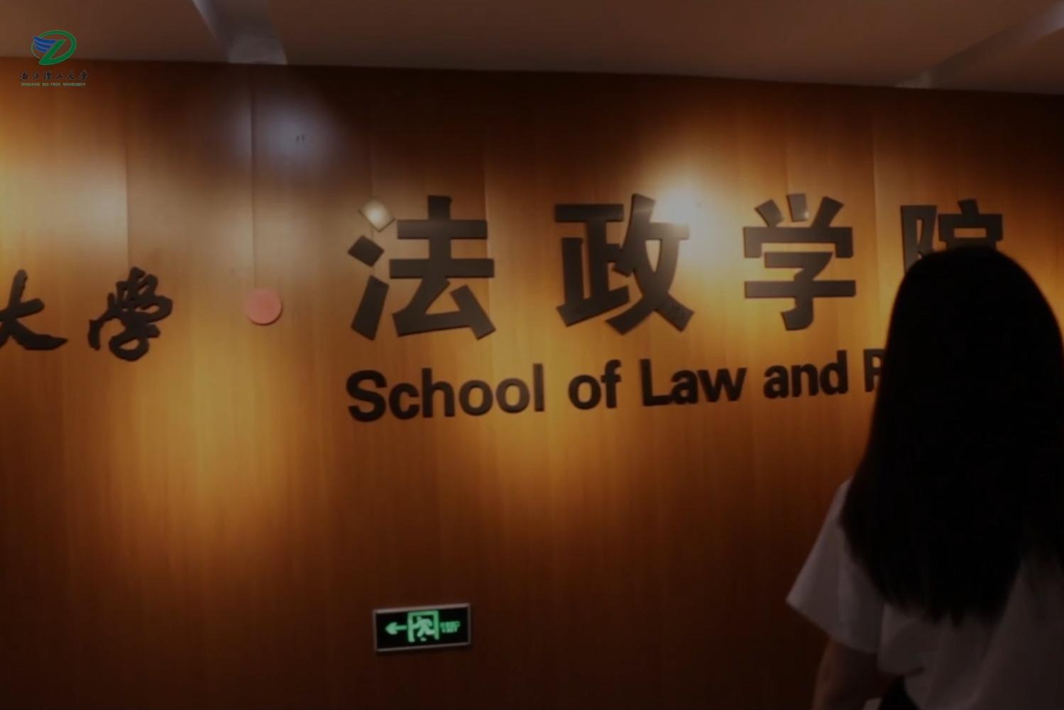 令人心动的浙理专业|如果你想用法律守护正义  法政学院不能错过