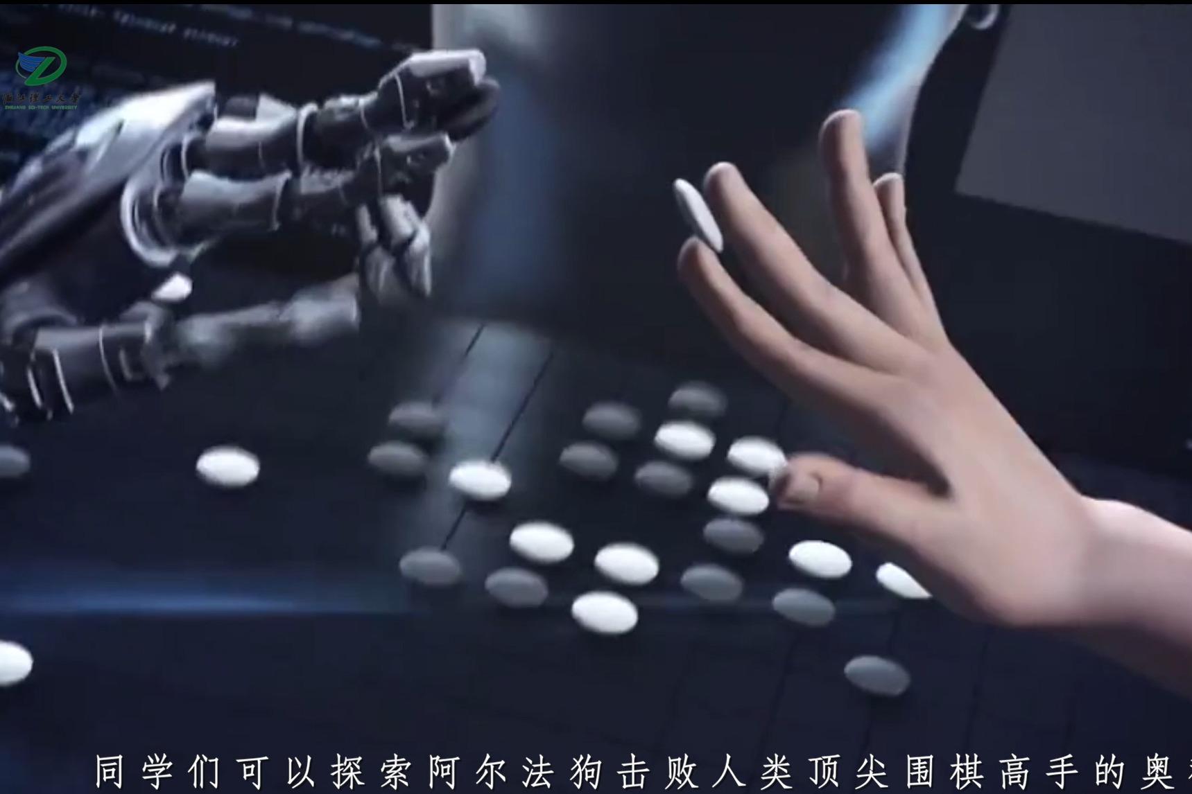 令人心动的浙理专业|阿尔法狗为何能击败顶尖围棋高手 它能告诉你
