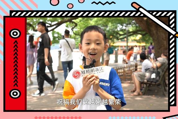 视频   建党百年 我们在杭州祝福您