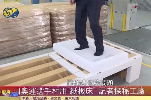 """东京奥运选手用的""""纸板床""""有多结实?凤凰记者探秘工厂"""