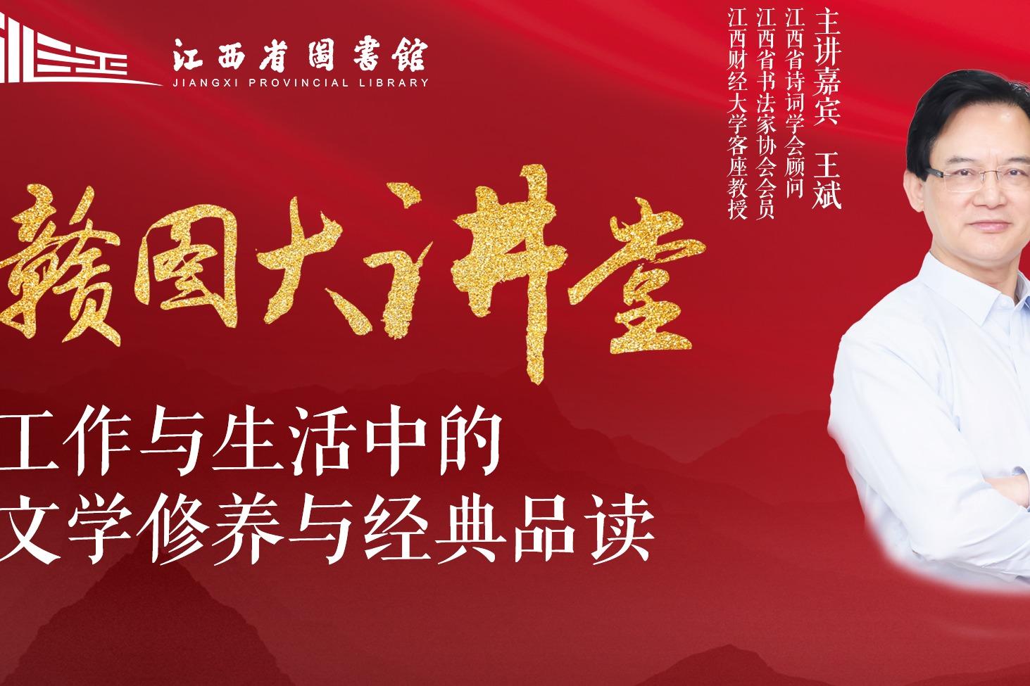赣图大讲堂:王斌讲述工作与生活中的文学修养与经典品读