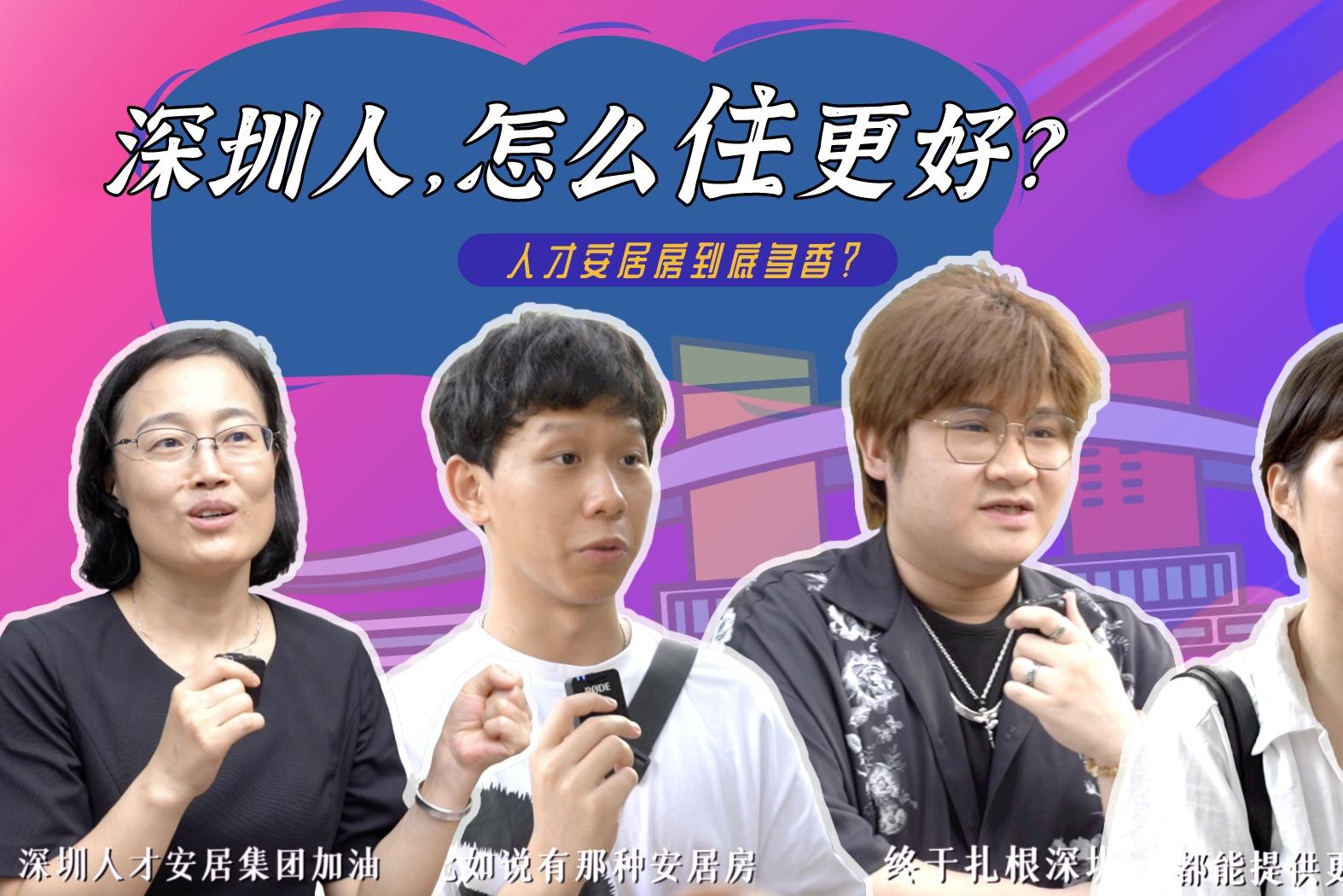 深圳人 怎么住更好?