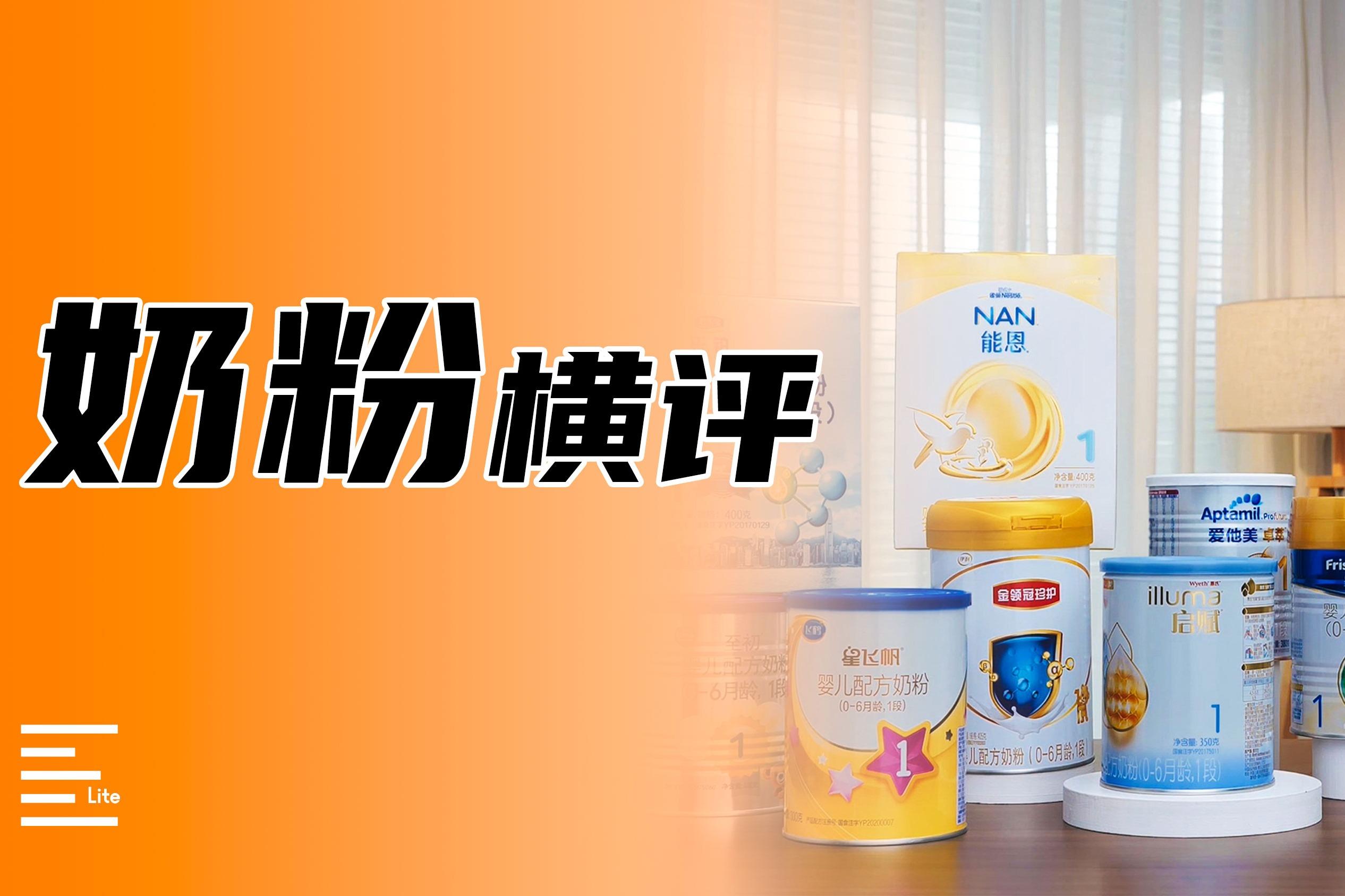奶粉横评:国产还是进口?奶粉究竟该怎么选最安心?