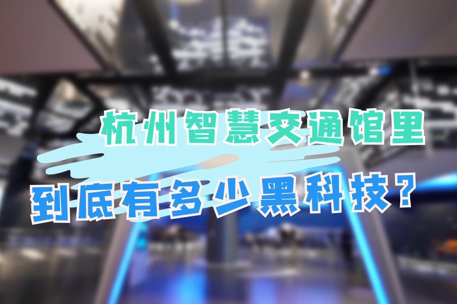 视频   杭州智慧交通馆里到底有多少黑科技?