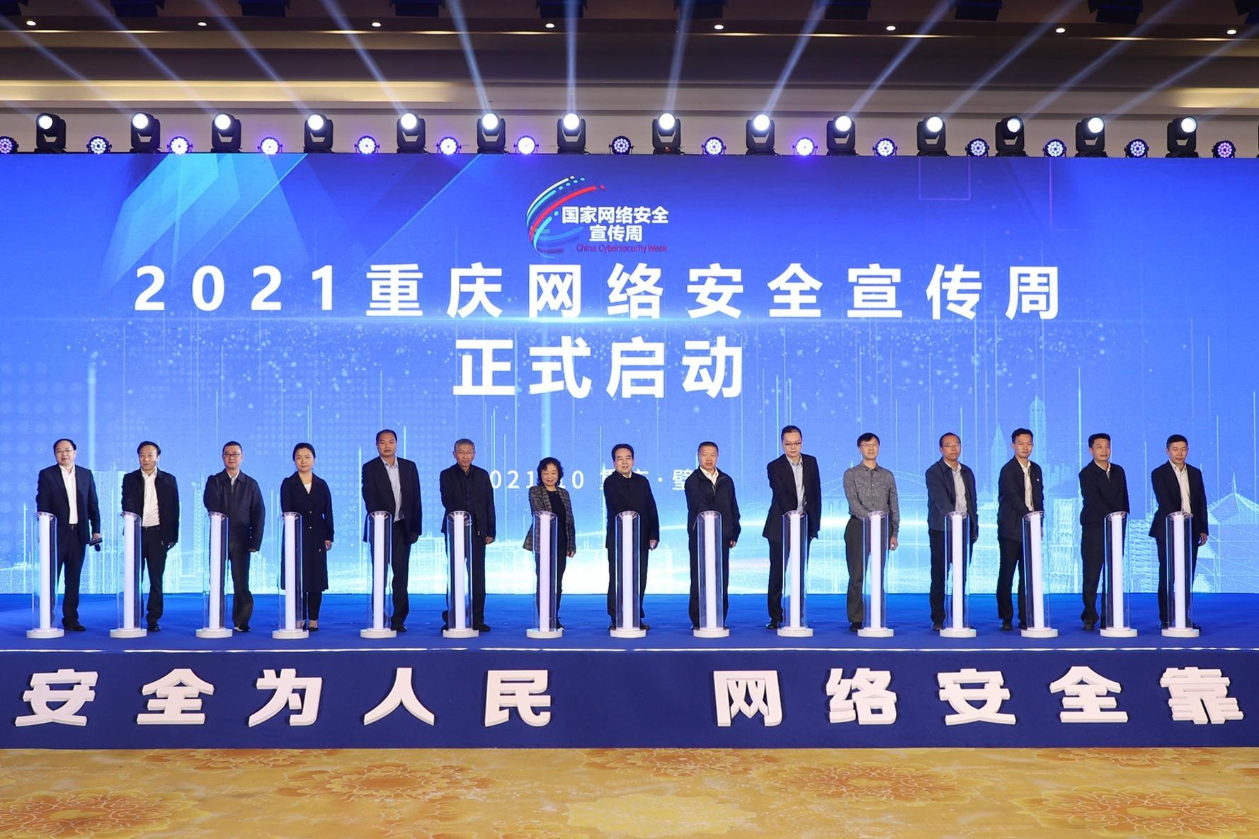 视频丨2021重庆网络安全宣传周在璧山启动