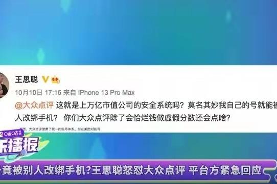 自己的号竟被别人改绑手机?王思聪怒怼大众点评 平台方紧急回应