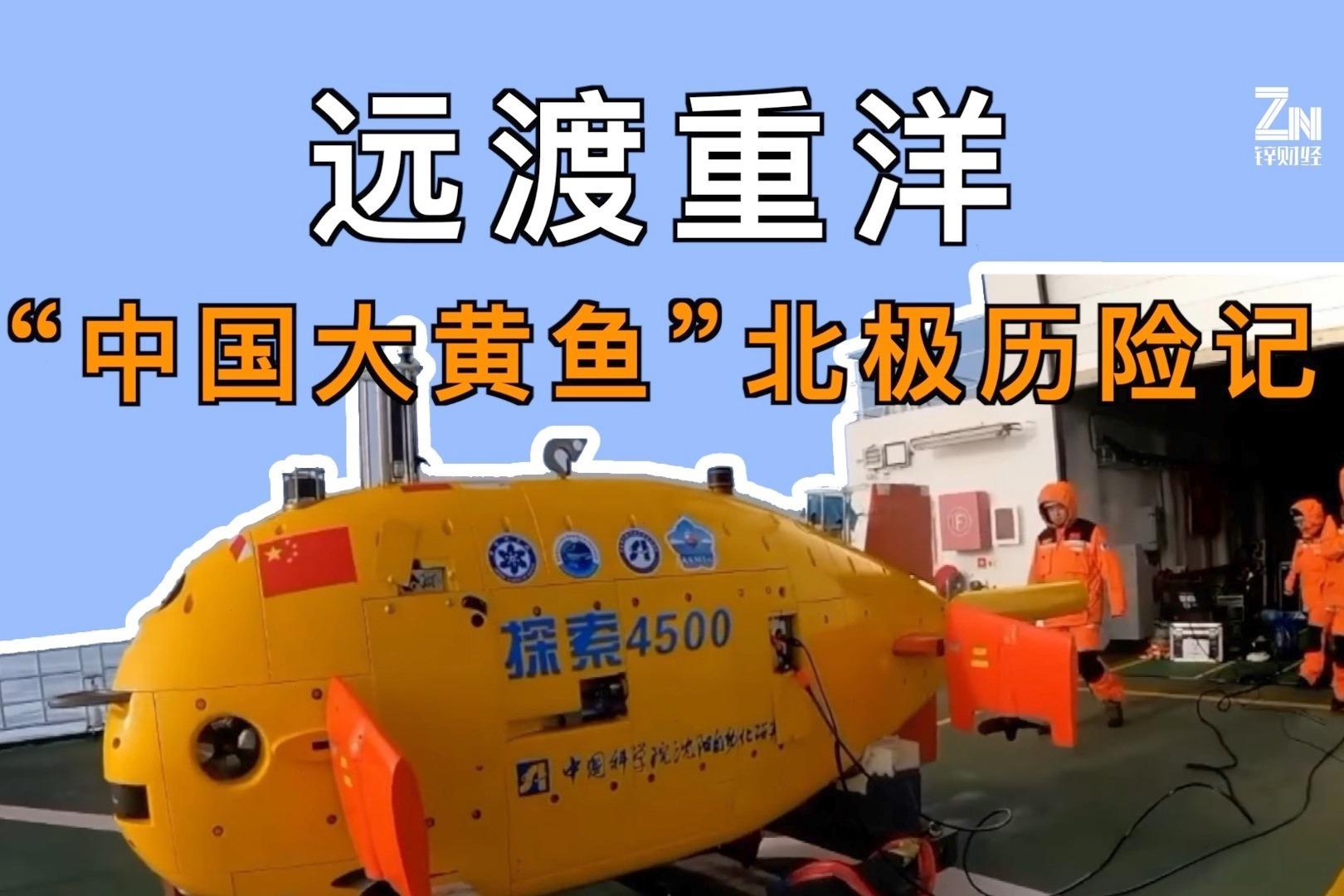 大国重器!中国自主水下机器人成功探索北极海底