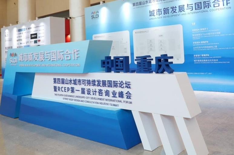 视频丨第四届山水城市可持续发展国际论坛在重庆举行