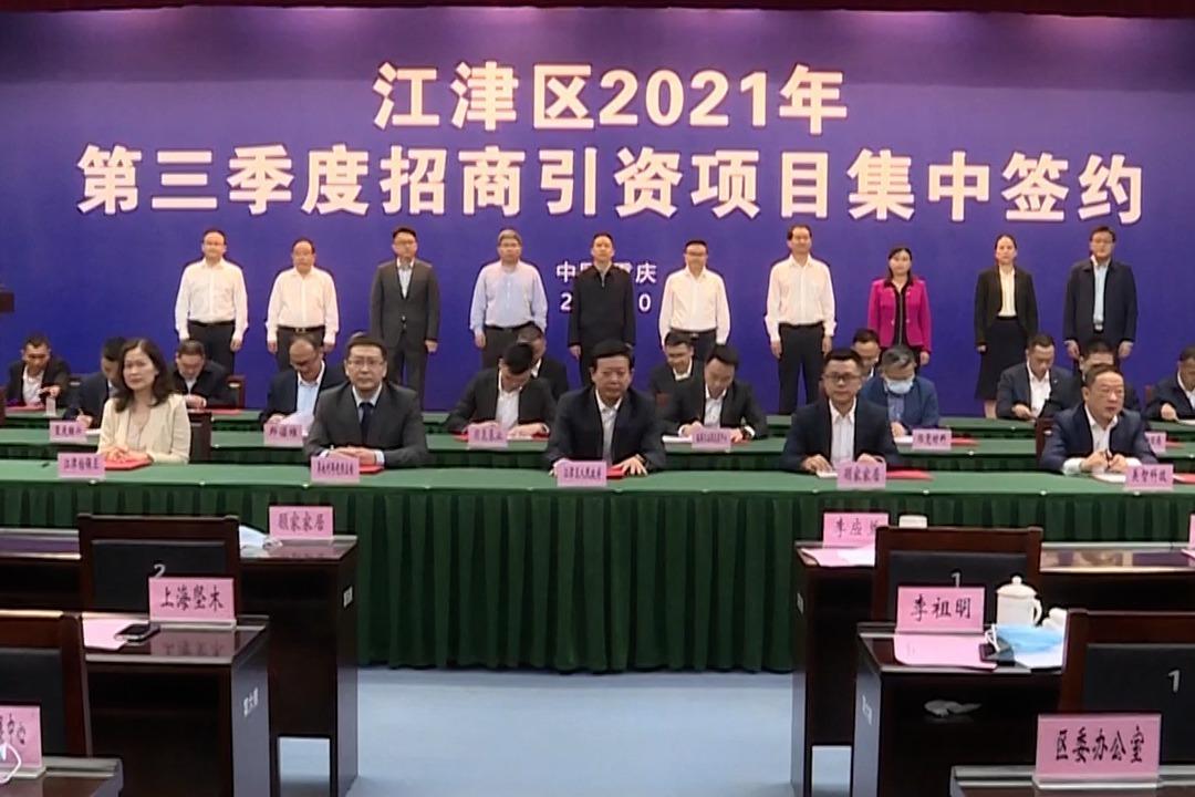 视频丨重庆江津集中签约67个项目引资231亿元