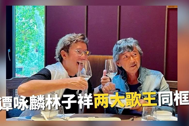 两大歌王同框!林子祥74岁生日,与谭咏麟举杯共饮