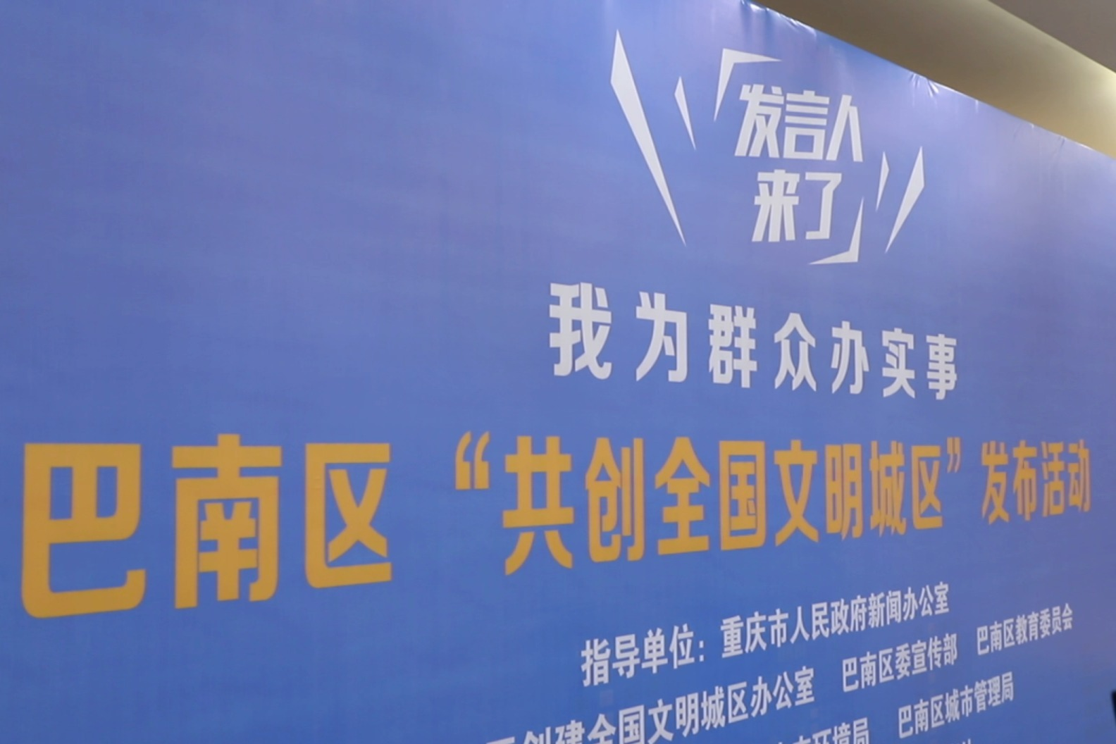 视频丨发言人来了!重庆巴南区全力共创全国文明城区