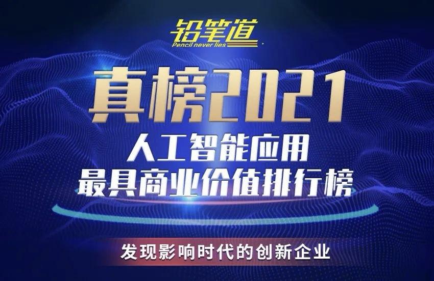 """升哲科技荣登""""2021真榜·人工智能应用·智能安防和城市""""TOP10"""