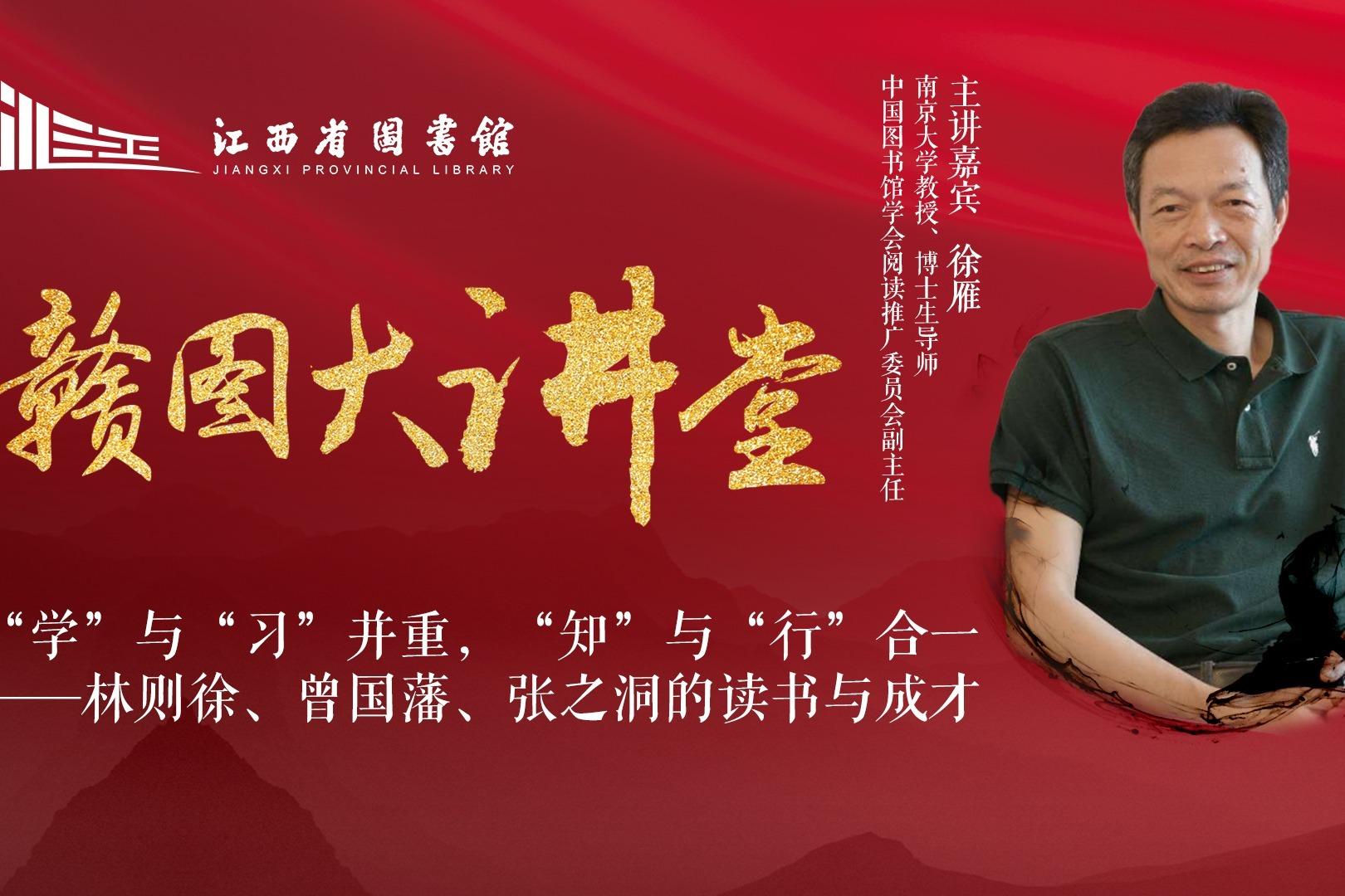 """赣图大讲堂:徐雁""""学""""与""""习""""并重,""""知""""与""""行""""合一"""