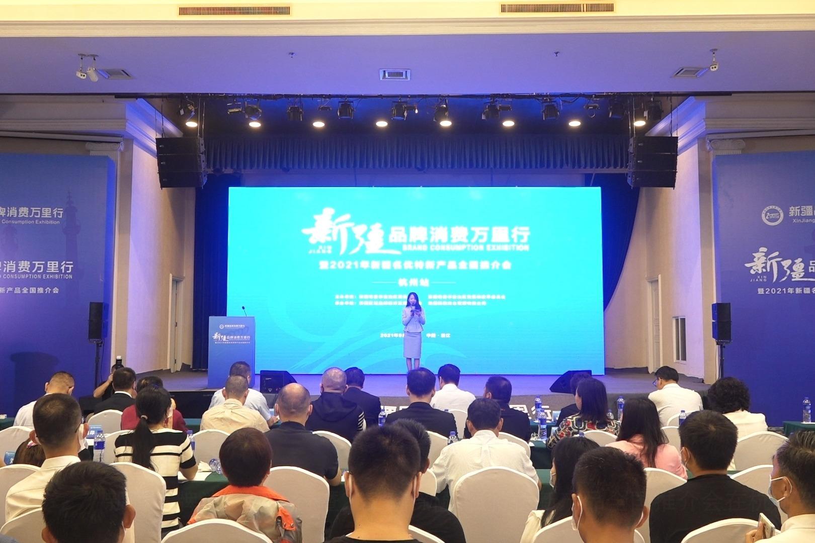 视频 | 签约金额过5亿 新疆名特优新产品推介会首站杭州开幕
