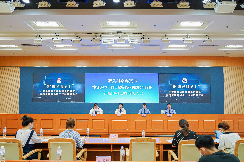 视频 | 浙江打击侵害企业利益犯罪情况通报:挽回经济损失16.8亿
