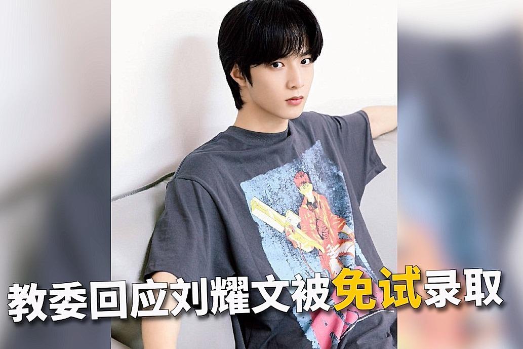 刘耀文被高中免试录取?当地教委回应