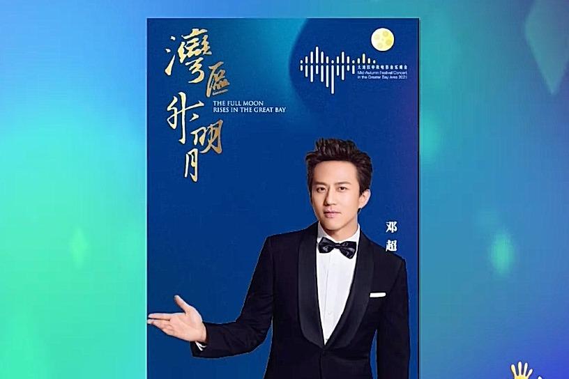 """""""湾区升明月""""2021大湾区中秋电影音乐晚会将在深圳举办"""