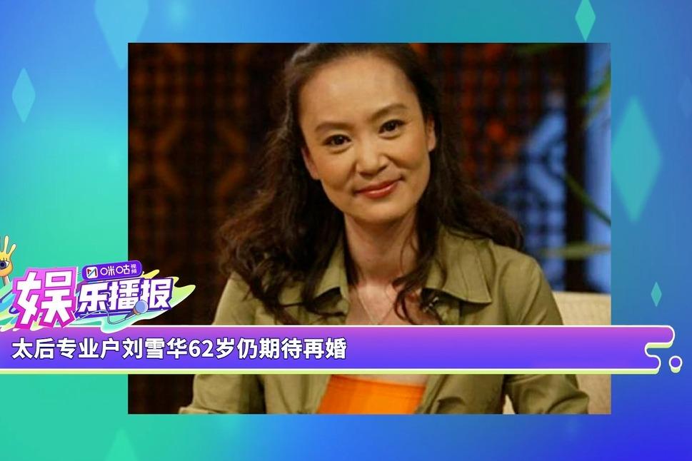 太后专业户刘雪华62岁仍期待再婚