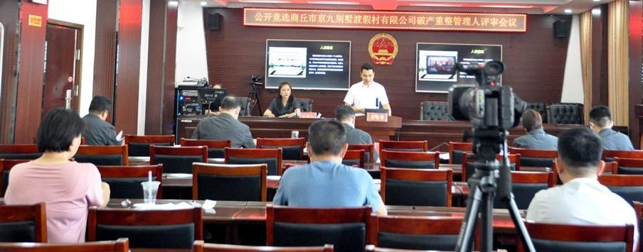 商丘市睢阳区法院公开选任企业破产管理人