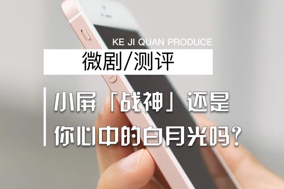 现如今的iPhone se是否还能再战还是ios15淘汰的产品