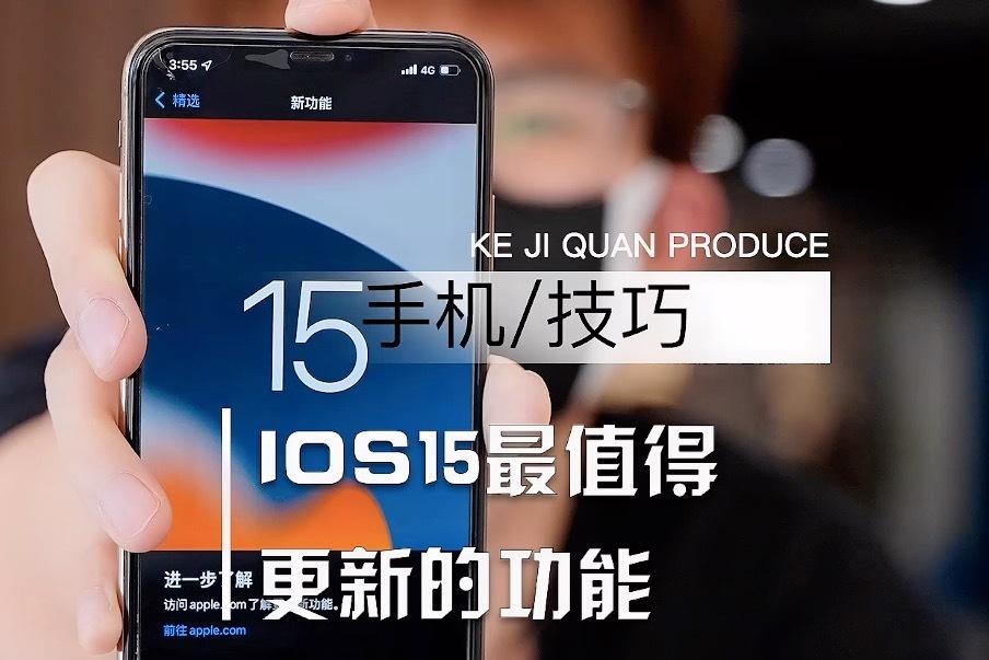 ios15正版来袭,这些新功能会是你的首选吗?