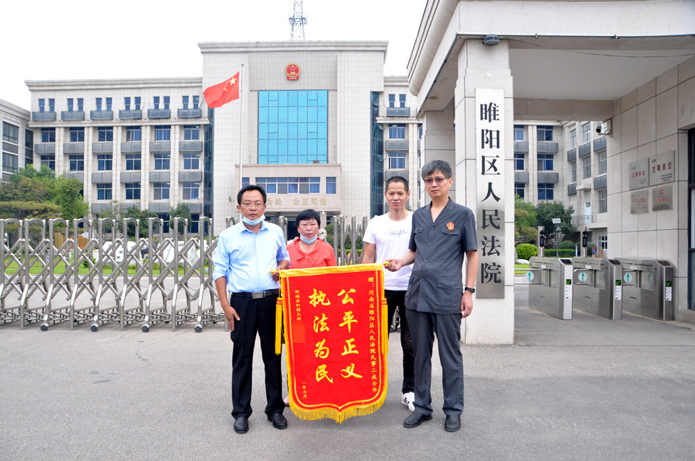 睢阳区法院审结执行异议之诉获赠锦旗